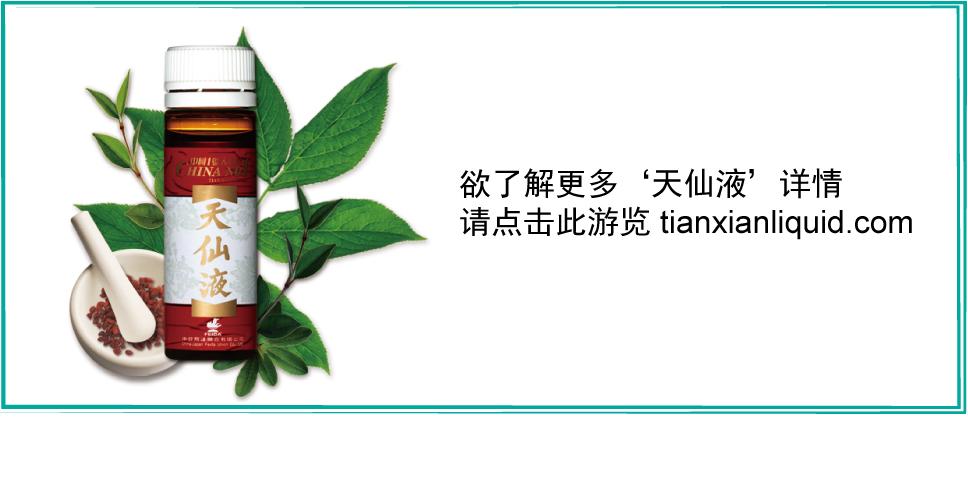 tian-xian-ye